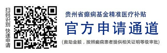 贵阳癫痫病医院好消息!2021年三会助力-癫痫基金精准医疗最高10000元补贴,北京专家面对面亲诊!