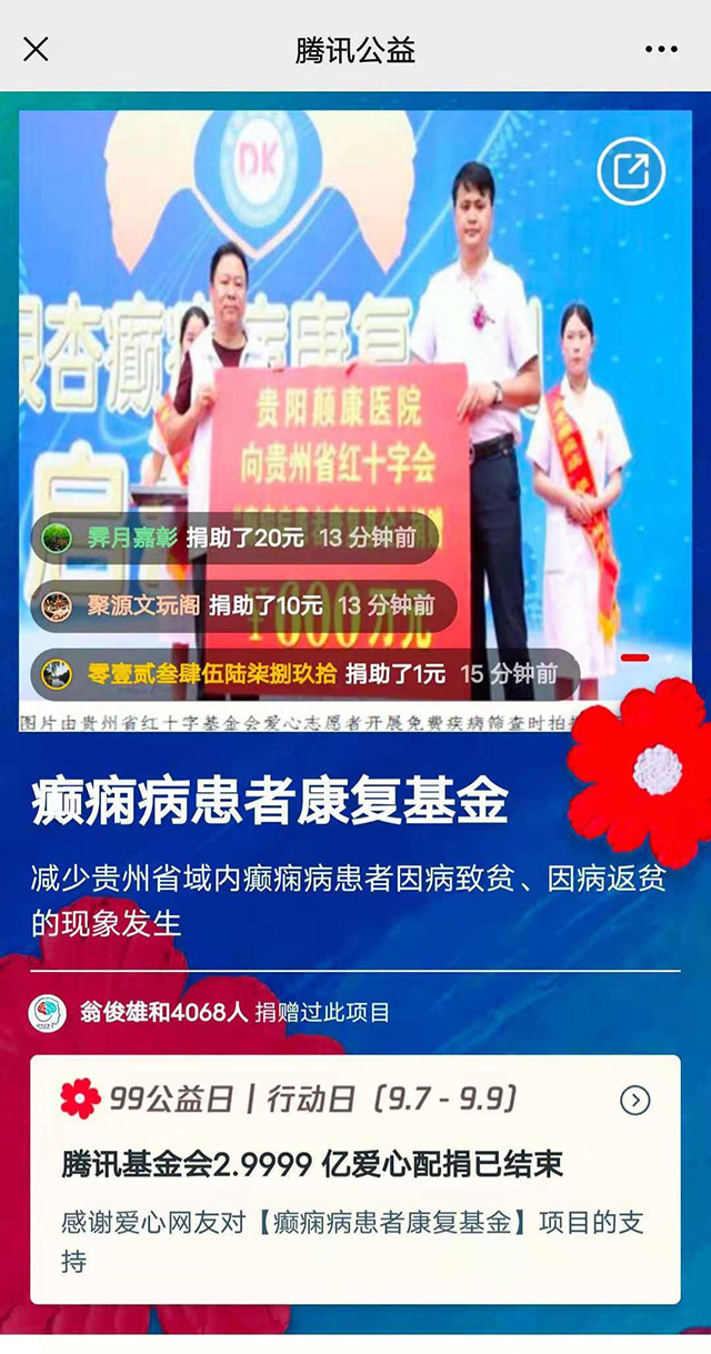 """""""9·9公益日"""",42万余元爱心配捐基金助力癫痫病患者康复"""